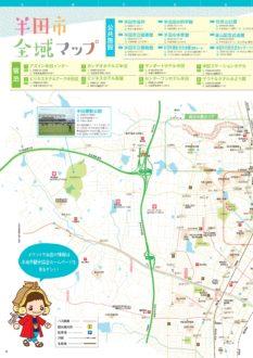 半田全域マップ
