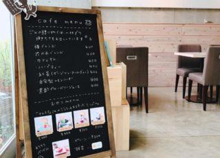 café&shop ごんの贈り物