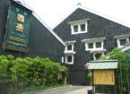 國盛 酒の文化館「金賞酒を楽しむ会」