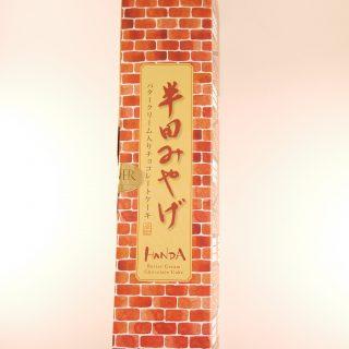半田みやげ(1,080円税込)