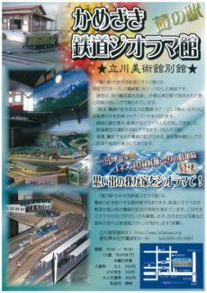 かめざき鉄道ジオラマ館 立川美術館別館