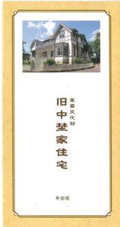 旧中埜家住宅(国指定重要文化財)