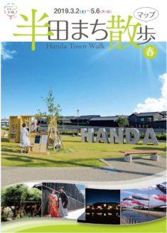 半田まち散歩 春(2019.3.2~5.6)