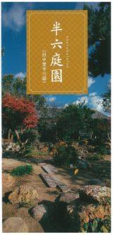 半六庭園(旧中埜半六邸)