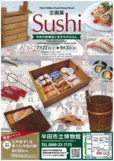 企画展 Sushi ~半田の酢醸造と食文化のはなし~