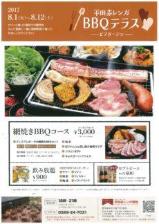 半田赤レンガBBQテラス -ビアガーデン-