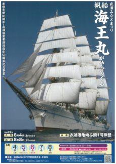 帆船 海王丸の寄港(台風5号の影響により8月7日に出港へ予定変更)