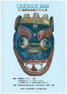 神気迫る仮面たち~不二真直民族仮面コレクション展~