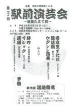 第二十二回 駅前演芸会 ~演芸たまて箱~