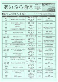 あいぷら通信 Vol.20