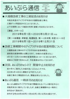 あいぷら通信 Vol.21
