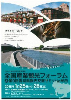 全国産業観光フォーラム&第9回愛知県観光交流サミットin半田
