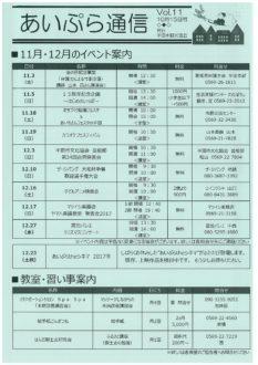 あいぷら通信 Vol.11