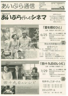 あいぷら通信 Vol.9