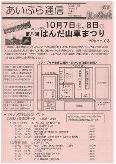 あいぷら通信 Vol.10