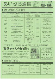 あいぷら通信 Vol.12