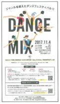 DANCE MIX ~ジャンルを超えたダンスフェスティバル!