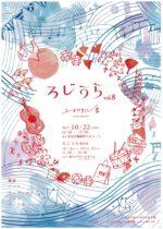 【中止】ろじうら vol.8