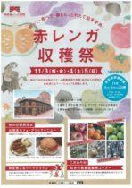 赤レンガ収穫祭