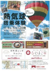 熱気球搭乗体験!