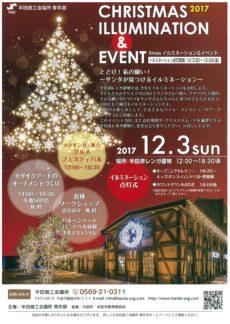 クリスマスイルミネーション 2017 in 半田赤レンガ建物