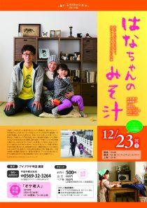 あいぷらtheシネマ2017冬「はなちゃんのみそ汁」上映