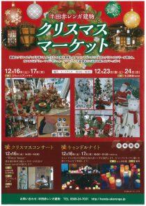 半田赤レンガ建物 クリスマスマーケット