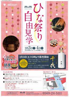 MIZKAN MUSEUM ひな祭り自由見学