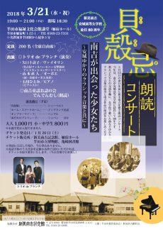 貝殻忌朗読コンサート