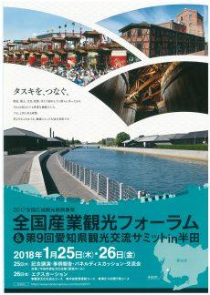 全国産業観光フォーラム&第9回愛知県観光交流サミット in 半田