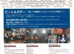 MUSIC SUMMIT HANDA ~LIVE CAFE 赤レンガ~