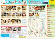 お酢でさっぱり醸すごはん(2017.7.1~8.27)