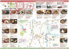 春のおいしい醸す丼(2018.2.10~3.25)
