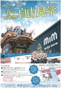 春の山車祭 自由見学