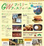半田赤レンガ建物 GWファミリーフェスティバル