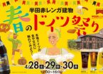 半田赤レンガ建物 春のドイツ祭り