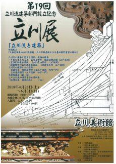 立川流建築部門設立記念「第19回 立川展」