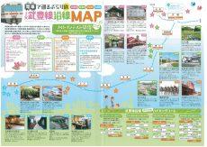 【応募締切6/8(金)】「JR武豊線で巡るぶらり旅 フォトコンテスト」開催中