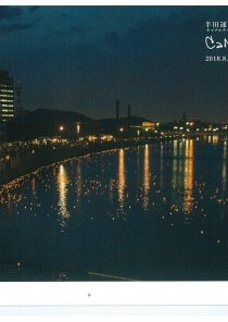 半田運河 Canal Night