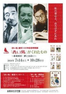 『赤い鳥』創刊100年記念特別展 『赤い鳥』がくれたもの~新美南吉・夢との出会い~