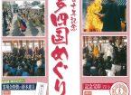 開創二百十年記念「知多四国めぐり」