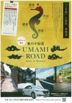 タクシーで巡る「竜の子街道UMAMI ROAD」