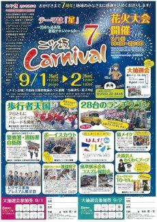二ツ坂Carnival7