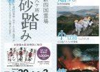 日本三大新四国霊場 八十八か所「お砂踏み」