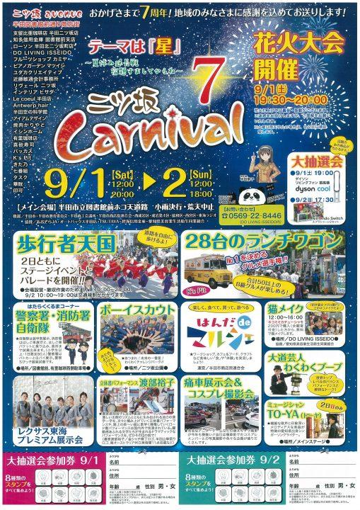 二ツ坂carnival7 半田市観光ガイド 半田市観光協会公式サイト