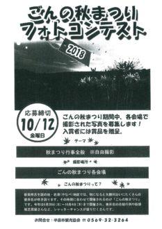 ごんの秋まつりフォトコンテスト2018
