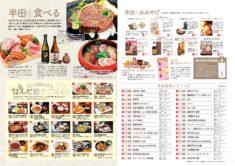 半田を食べる(P9-P10)