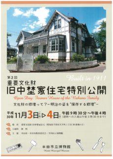 第2回 重要文化財旧中埜家住宅特別公開