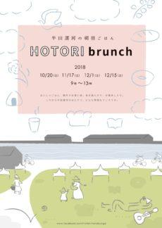 半田運河の朝昼ごはん/HOTORI brunch