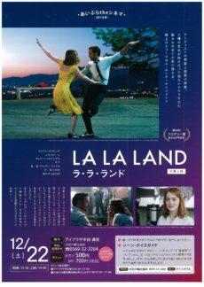 あいぷらtheシネマ 2018冬「LA LA LAND(ラ・ラ・ランド)」(字幕上映)